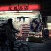東中野色 #01