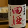 田酒 純米吟醸 八反錦