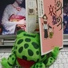 京文化を勉強する