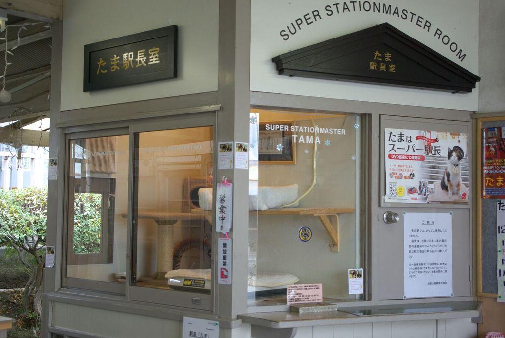 スーパー駅長室