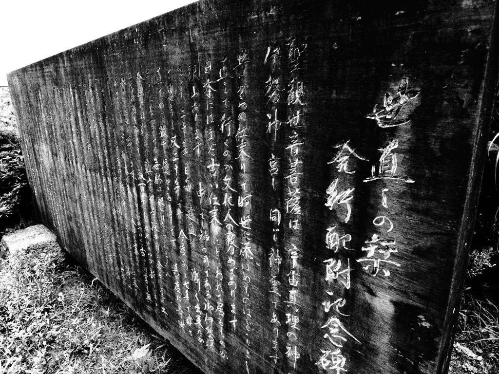 東京湾観音・記念碑