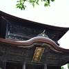 阿蘇神社 楼門