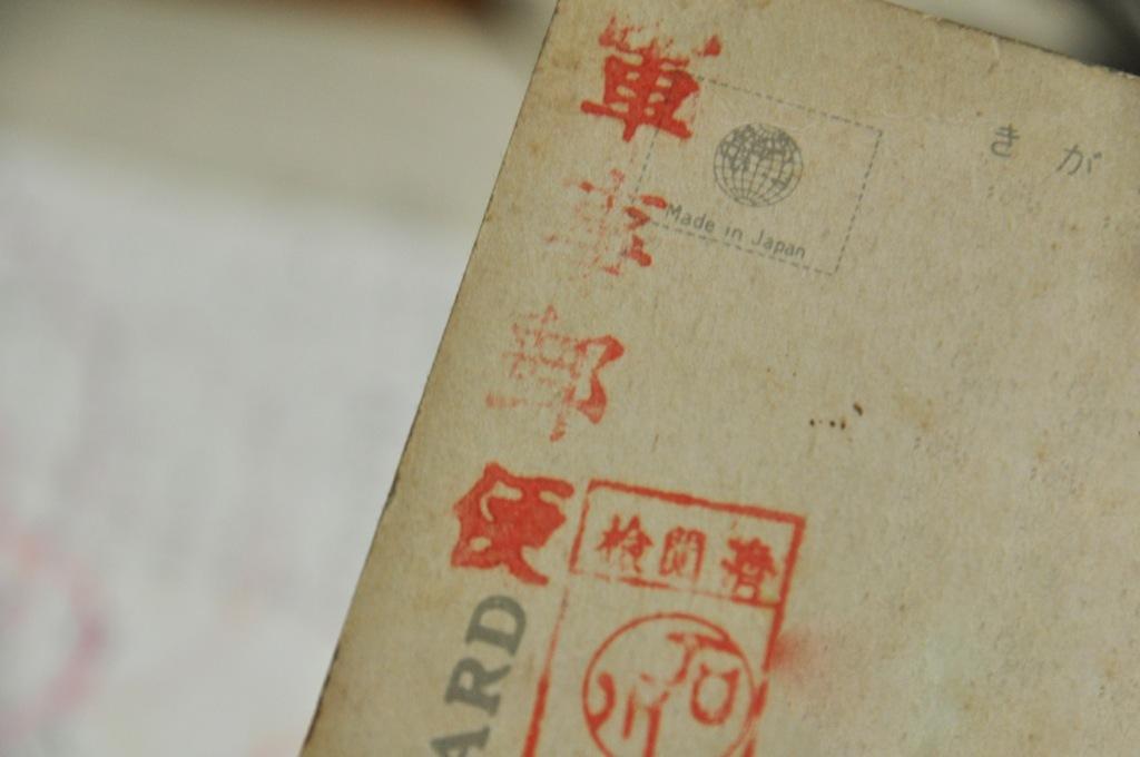 託された郵便