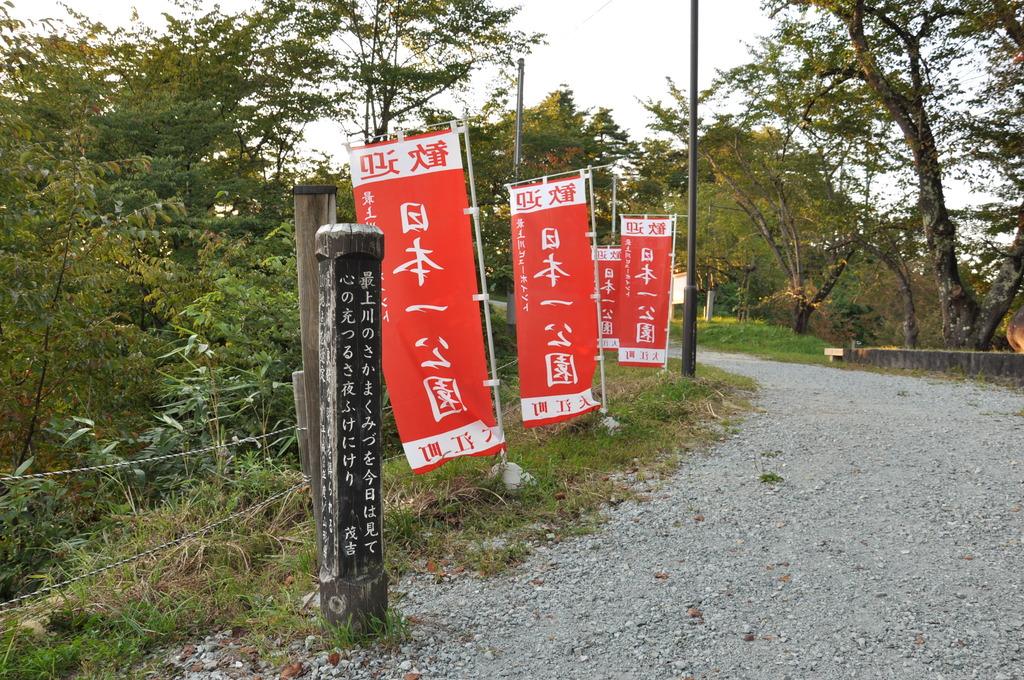 山形県大江町にある日本一公園