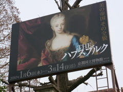 平成22年2月14日(日)の京都ハプスブルグ家展 062