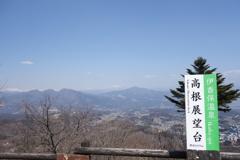 高根展望台からの眺め その1