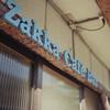 雑貨屋兼カフェ。