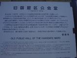 旧函館区公会堂説明