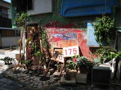 直島銭湯 横
