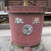 歴史漂う奉納鉢