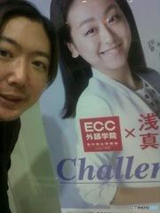 Hideo Ishihara With Mao Asada ECC