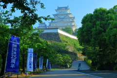 姫路城25周年