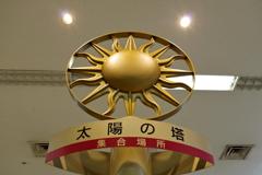 太陽の塔_羽田空港