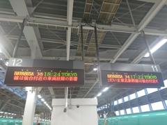 東北新幹線運休