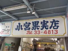 小宮果実店
