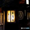 京の蕎麦屋