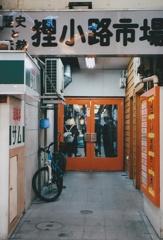 札幌に住んでいながら‥