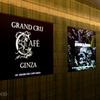 GINZA SIX-124