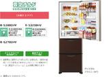 HITACHI冷蔵庫