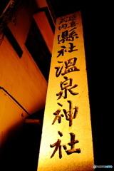 延喜式内 縣社 温泉神社