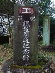 肥薩線 鐡道開通記念碑