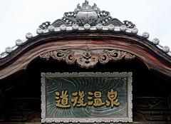 3000年の歴史を持つ日本最古の温泉