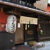 京都 桃山のお食事処