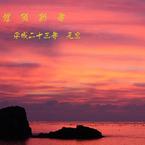 CANON Canon EOS Kiss X2で撮影した風景(謹賀新年!)の写真(画像)