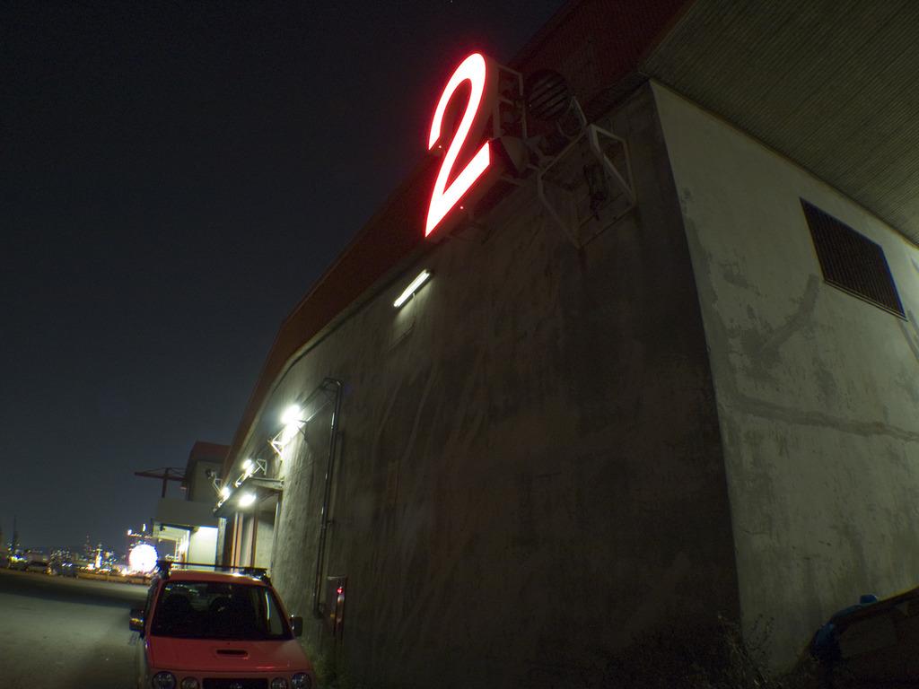 神戸港第一突堤二番倉庫