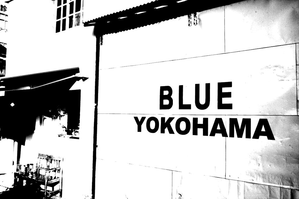 地図に無い横浜  2