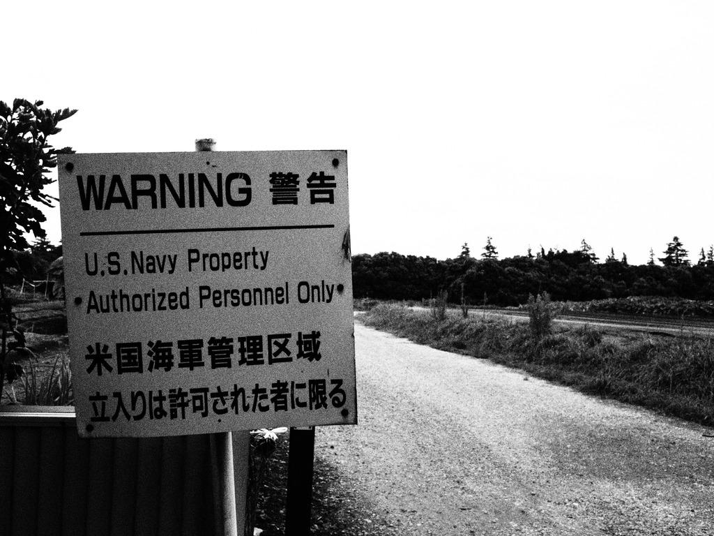 上瀬谷通信基地