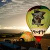 夜明け ~気球に乗って~