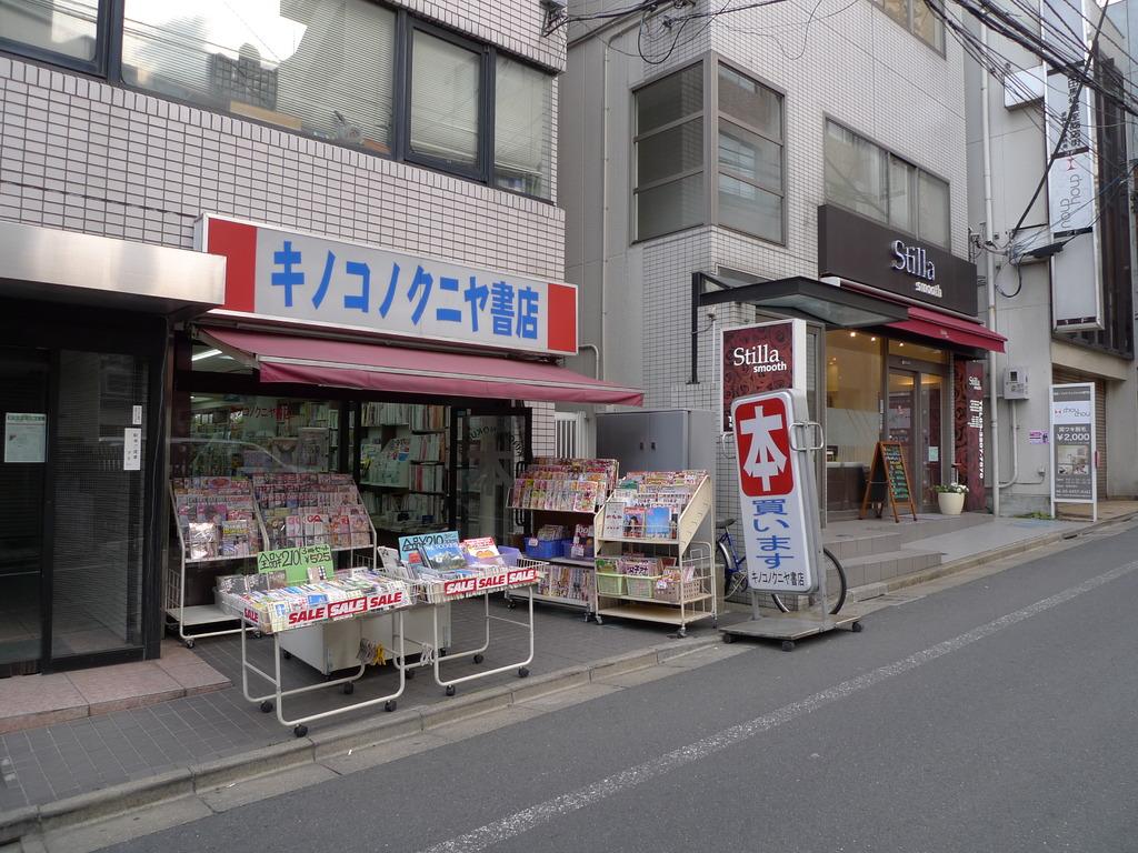 キノコの国の本屋さん