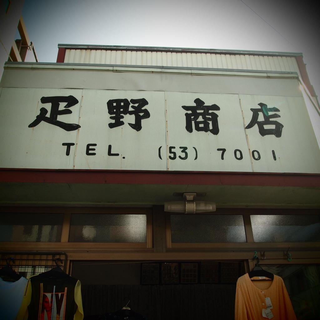 20090823ひきの商店