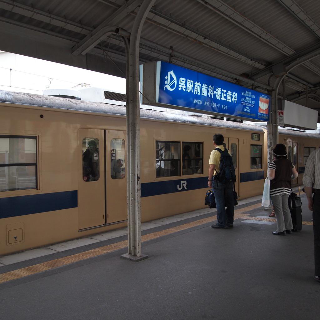20090816呉駅2