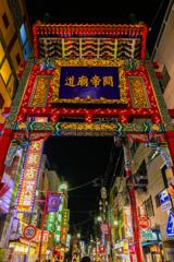 横浜徘徊23