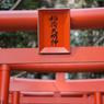 お稲荷さん in高鴨神社