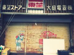 昭和の風景