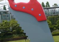 RICOH CX6で撮影した(巨大のこぎり)の写真(画像)