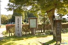 立山寺参道