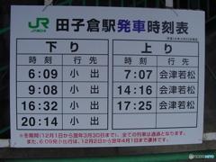 撮り駅 只見線田子倉駅_2/4