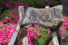 慶沢園の表札と躑躅