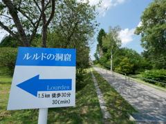 【2017北海道車中泊一人旅】ルルドの洞窟
