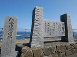 【2017北海道車中泊一人旅】北海道最南端