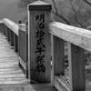 蓬莱橋【年式】
