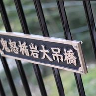CANON Canon EOS Kiss X3で撮影した風景(鬼怒楯岩大吊橋3)の写真(画像)