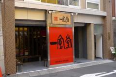 一風堂 広島袋町店