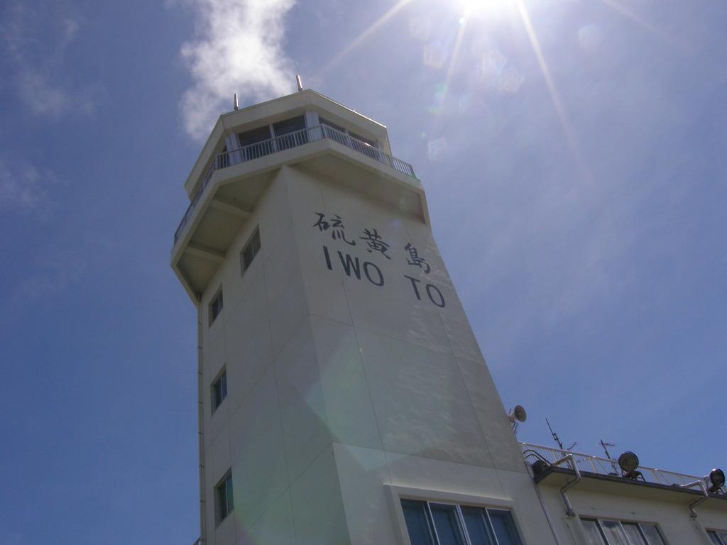 自衛隊基地管制塔