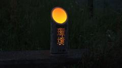 蛍橋 2014-0531