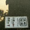アシコレ No1
